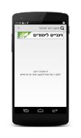 Screenshot of מעקב דואר ישראלי