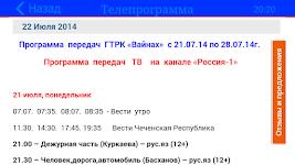 Новости кино и телевидения на сайте - Россия 1
