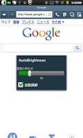 Screenshot of AutoBrightness