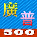 廣普對照500
