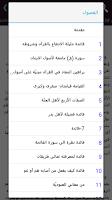 Screenshot of الفوائد لابن القيم