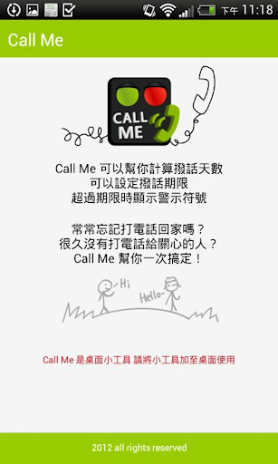 Call Me - 快來Call我,快速撥話提醒小工具。