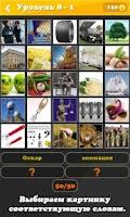 Screenshot of Слова и Фотки