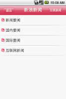 Screenshot of 新浪新闻