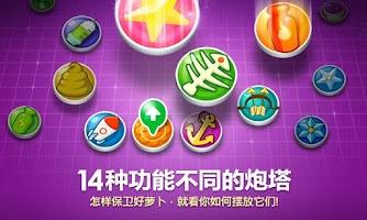 Screenshot of 保卫萝卜 官方中文版