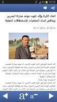 Screenshot of Alsumaria News