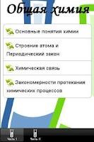 Screenshot of Химия, шпаргалки, общая химия