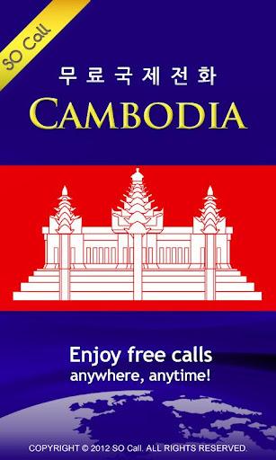 CambodiaCall 완전 무료 캄보디아 전화