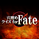 Difficult Quiz for Fate APK