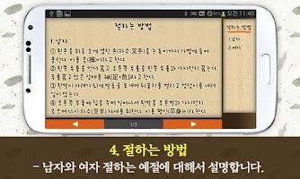 Screenshot of 제사상 차례상 차리기