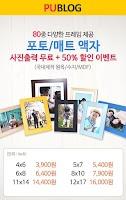 Screenshot of 퍼블로그:사진인화,포토북,액자,사진편집,꼴라쥬,포토달력