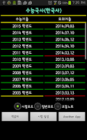Screenshot of KoreanHistoryCSAT