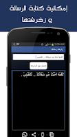 Screenshot of مسجاتي: ٧٠٠٠ رسالة