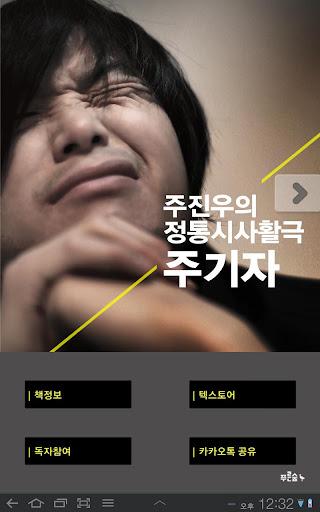주기자 주진우의 정통시사활극 - 유영철 사건편
