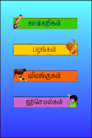Screenshot of Tamil Learning kit - 1
