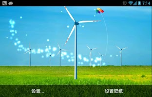 Screenshot of Windmill Live Wallpaper