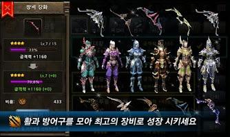 Screenshot of 무한의 활 for Kakao