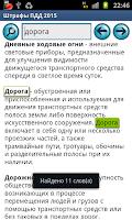 Screenshot of Штрафы ПДД 2015