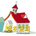 방초교회 icon
