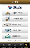 Screenshot of 비전교회 하남