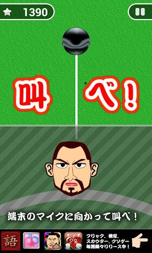 玩休閒App|ハンマー投げ!モロホシオリンピック!免費|APP試玩