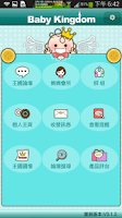 Screenshot of 親子王國 Baby Kingdom