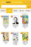 Screenshot of 책가격비교 노란북