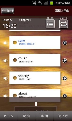 玩教育App|スマ単!(中学・高校・大学入試・センター・英検対策)免費|APP試玩