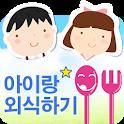 아이랑 외식하기 (놀이방 있는 맛집, 키즈카페 찾기)