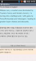 Screenshot of 영어 신문 직독직해Pro