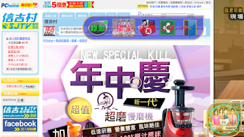 Screenshot of SJTV 信吉電視台