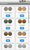 Screenshot of Монеты Царской России