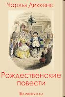 Screenshot of Рождественские повести