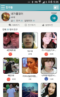 Screenshot of 스쿨톡- 친구만들기