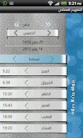 Screenshot of Omani Calendar