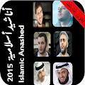 App بدون نت اناشيد اسلامية 2015 HD APK for Kindle