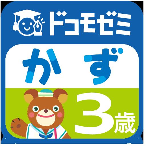 ドコモゼミ キッズ知育 かず3歳 ドコモ×Gakken 教育 App LOGO-硬是要APP