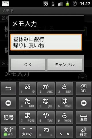 メモる (for ロック画面)