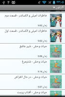 Screenshot of کارتون ها