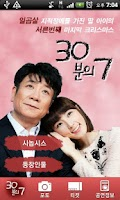 Screenshot of 30분의7
