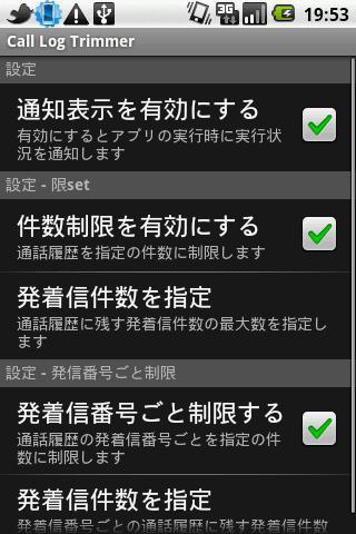 【免費工具App】Call Log Trimmer-APP點子