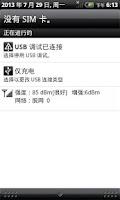 Screenshot of 手机信号增强器
