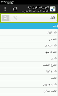 Arabic-Croatian Dictionary - screenshot