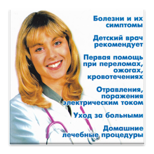 Медицинский справочник