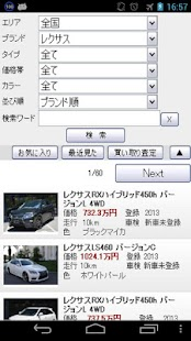 Carpick Used car information - screenshot
