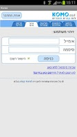Screenshot of לוחות קומו - Komo Boards