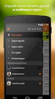 Screenshot of Orange плеер - Mail.Ru edition