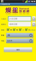 Screenshot of 燦星旅遊網