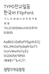 TYPO전교일등™ 한국어 Flipfont 이미지[2]