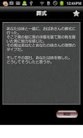 Screenshot of サイコパス心理テスト 〜犯罪者の思考〜